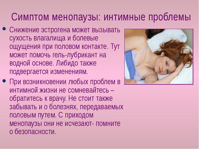 intimnie-problemi-pri-klimakse