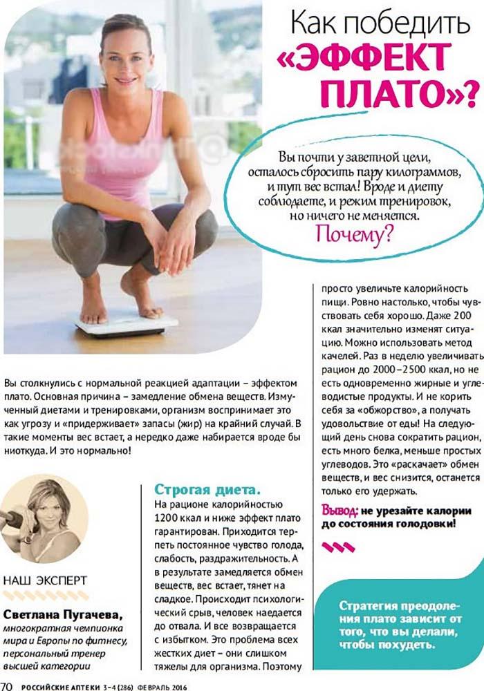 Сложности похудения