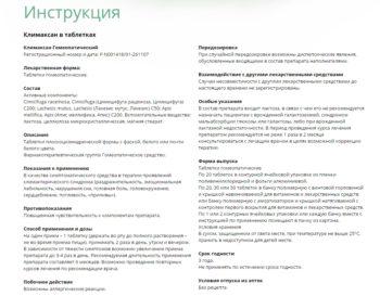 Инструкция по применению климаксан в таблетках