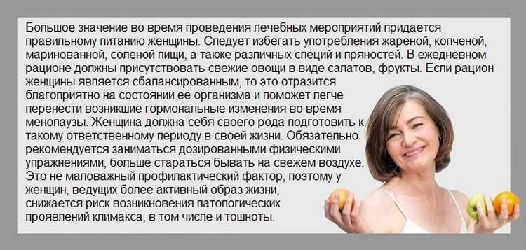 О питании во время климакса