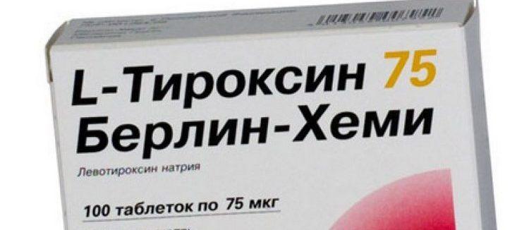 Пачка л тироксина