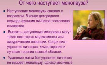 Причины менопаузы