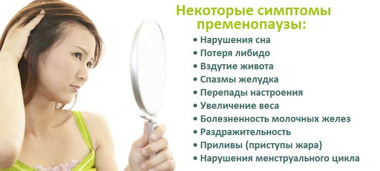 Симптомы пременопаузы