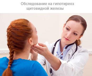гипофункция щитовидки