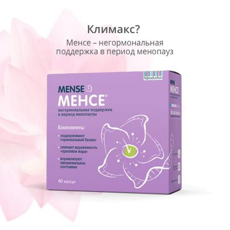 Менс препарат от климакса 3