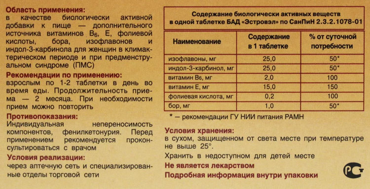 Препарат Эстровел