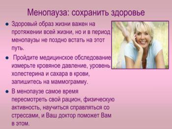 Здоровье при менопаузе и климаксе
